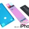 【修理】ちゃんとやりたい人向けの「第2世代iPhone SE」のバッテリー交換方法。Part.1